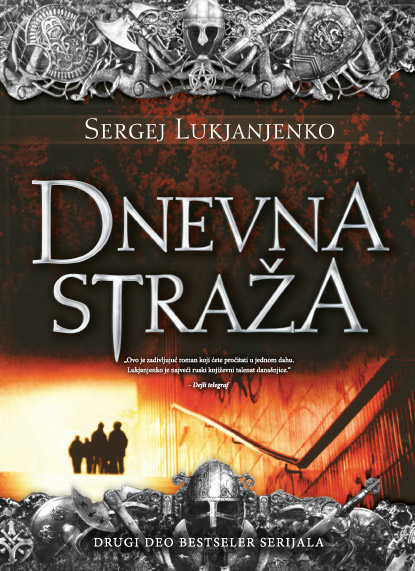 Dnevna straza - Sergei Lukyanenko (The Day Guard)